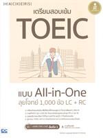เตรียมสอบเข้ม TOEIC แบบ All-in-One ลุยโจทย์ 1,000 LC + RC