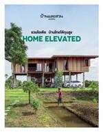 บ้านและสวนฉบับพิเศษ รวมไอเดีย บ้านไทยใต้ถุนสูง Home Elevated