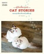 คู่มือเลี้ยงแมว CAT STORIES