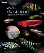 คู่มือเลี้ยงปลาสวยงาม : Aquarium Fish