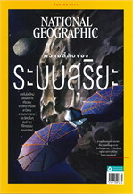 NATIONAL GEOGRAPHIC ฉ.242 (ก.ย.64)