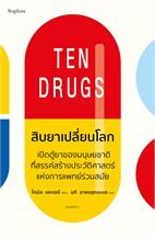 สิบยาเปลี่ยนโลก Ten Drugs