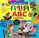 สนุกเรียน สนุกอ่าน กขค ABC สำหรับเด็ก (3+ พิมพ์ครั้งที่ 2)