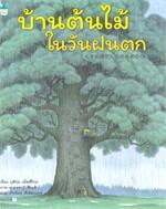 บ้านต้นไม้ในวันฝนตก (ปกแข็ง)