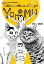 บันทึกน้องเหมีรยวของอิโต จุนจิ (เล่มเดียวจบ)