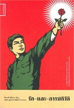รัก-และ-การปฏิวัติ