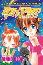 อุซางิ นินจาสาว เล่ม 9
