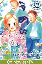 จิฮายะ เล่ม 32