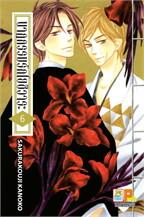 นาฏกรรมรักโยชิวาระ เล่ม 6