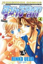 อุซางิ นินจาสาว เล่ม 4