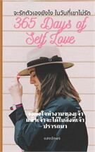 365 Days of Self Love จะรักตัวเองยังไง ในวันที่เขาไม่รัก