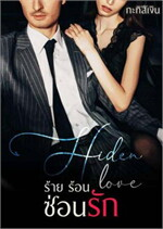 Hiden love ร้าย ร้อน ซ่อนรัก