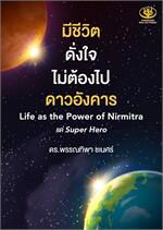 มีชีวิตดั่งใจไม่ต้องไปดาวอังคาร Life as the Power of Nirmitra