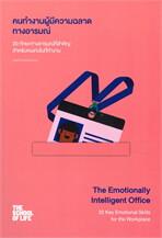 คนทำงานผู้มีความฉลาดทางอารมณ์ : 20 ทักษะทางอารมณ์ที่สำคัญสำหรับคนเก่งในที่ทำงาน