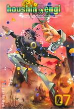 houshin-engi ตำนานเทพประยุทธ์ เล่ม 7