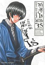 ซามูไรพเนจร เล่ม 13 เซตะโซจิโร่ จุนบงกาตานะ นะ  (ULTIMATE EDITION)