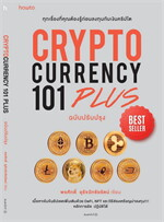 CRYPTO CURRENCY 101 PLUS ฉบับปรับปรุง