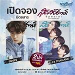 สุดสัปดาห์ Special F4 Thailand&ยองแจGOT7