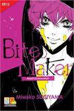Bite Maker -โอเมก้าแห่งราชันย์- ตอน 12