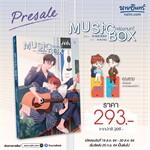 MUSIC BOX กล่องดนตรี