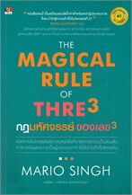 THE MAGICAL RULE OF THRE 3 กฎมหัศจรรย์ ของเลข 3