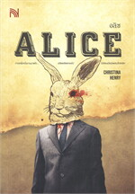 ALICE อลิซ
