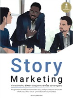Story Marketing ทำการตลาดผ่าน 'เรื่องเล่า' ต้องรู้จักการ 'เล่าเรื่อง' อย่างชาญฉลาด