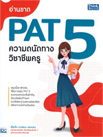 อ่านขาด PAT5 ความถนัดทางวิชาชีพครู