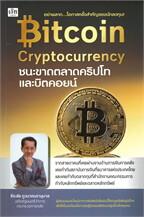Bitcoin Cryptocurrency ชนะขาดตลาดคริปโทและบิตคอยน์