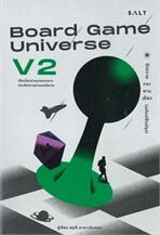 Board Game Universe V2 จักรวาลกระดานเดียว (ฉบับปรับปรุง)