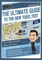 คู่มือเตรียมสอบ THE ULTIMATE GUIDE TO THE NEW TOEIC TEST