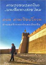 ตามรอยมรดกโลก บนเส้นทางสายไหม ตอน ด่านเจียอวี้กวน ด่านสุดท้ายของกำแพงเมืองจีน