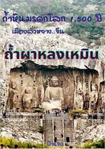 ถ้ำผาหลงเหมิน ถ้ำหินมรดกโลก 1,500 ปี เมืองลั่วหยาง ประเทศจีน