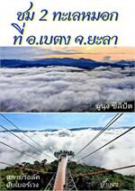 ชม 2 ทะเลหมอก ที่ อ.เบตง จ.ยะลา ฆูนุง ซีลีปัต & สกายวอล์ค อัยเยอร์เวง