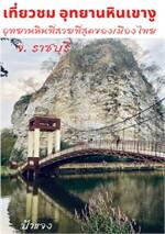 เที่ยวชมอุทยานหินเขางู อุทยานหินที่สวยที่สุดของเมืองไทย จ.ราชบุรี