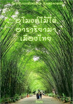 อุโมงค์ไม้ไผ่ อาราชิยามา เมืองไทย วัดจุฬาภรณ์วนาราม จ.นครนายก