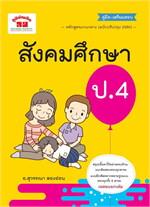 คู่มือ-เตรียมสอบสังคมศึกษา ป.4 หลักสูตรแกนกลาง (ฉบับปรับปรุง 2560)