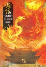 วาสนาจักรพรรดิมังกร เล่ม 4 (เล่มจบ)
