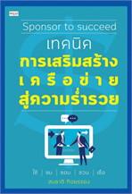 Sponsor to succeed เทคนิคการเสริมสร้างเครือข่ายสู่ความร่ำรวย