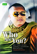 สมีคำ Who Are You?