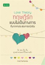 Love Theory ทฤษฎีรักแบบไม่เป็นทางการที่มาจากประสบการณ์จริง