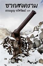 ซากสงคราม
