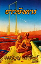 ชาวอังคาร