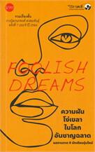 ความฝันโง่เขลาในโลกอันชาญฉลาด FOOLISH DREAMS