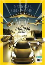 NATIONAL GEOGRAPHIC ฉบับที่ 243 (ตุลาคม 2564)