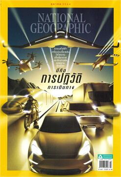 NATIONAL GEOGRAPHIC ฉ.243 (ต.ค.64)