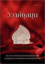Mini Special Part(ซีรีส์บังเอิญรัก)(ฟรี)
