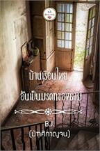 บ้านเรือนไทยอันเป็นมรดกของธาม