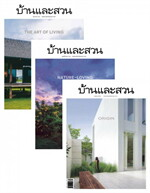 บ้านและสวน Back issue : 2 years package