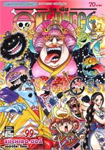 One Piece วัน พีช เล่ม 99